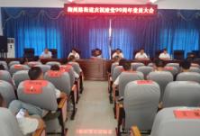 衡州路街道召开庆祝建党九十九周年党员大会