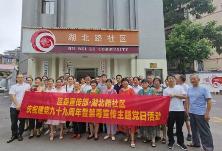 湖北路社区联合区委宣传部开展禁毒宣传主题党日活动