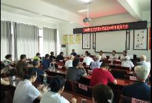 白渔潭社区党支部召开庆祝建党99周年党员大会
