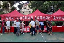 东风街道联合相关部门开展法治暨禁毒宣传活动