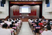珠晖召开第九次区委理论学习中心组(扩大)集中学习