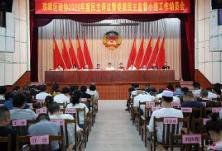 珠晖区政协召开2020年度民主评议暨委派民主监督小组工作动员会