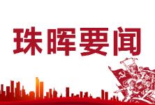 """创建全国文明城市:珠晖区以""""绣花""""的功夫创新城市管理"""