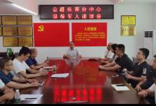 """迎""""八一"""" 公路珠晖分中心召开退役军人座谈会"""