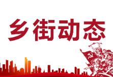 """东风街道三级联动推动""""三创""""工作进程"""