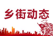 """东风街道召开""""三创""""工作推进会"""