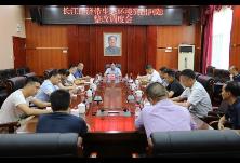我区召开长江经济带生态环境突出问题整改调度会