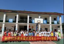 新华村联合区财政局开展关爱未成年人禁毒知识宣讲活动