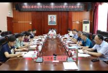 珠晖区委理论学习中心组举行2020年第十次集中学习