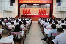 珠晖区委四届八次全体会议召开