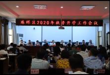 珠晖区召开2020年秋季开学工作会议