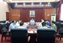 中共珠晖区委全面依法治区委员会第二次会议召开