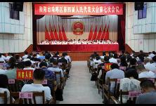珠晖区第四届人民代表大会第七次会议胜利闭幕