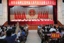 珠晖区第四届人民代表大会第七次会议开幕
