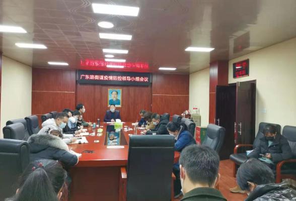 广东路街道部署冬春季新冠肺炎疫情防控工作
