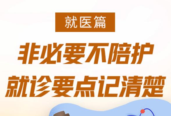春节防疫⑦丨就医篇:非必要不陪护,就诊要点记清楚