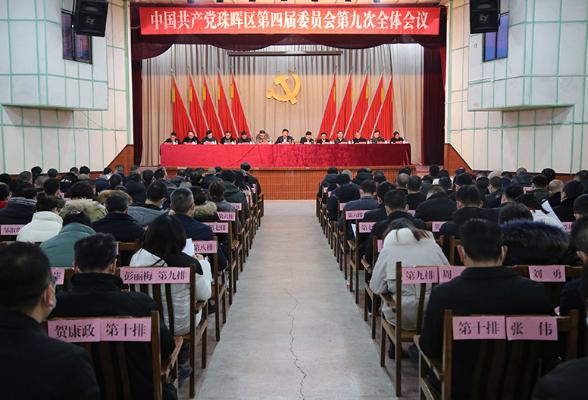 珠晖区第四届委员会第九次全体会议召开