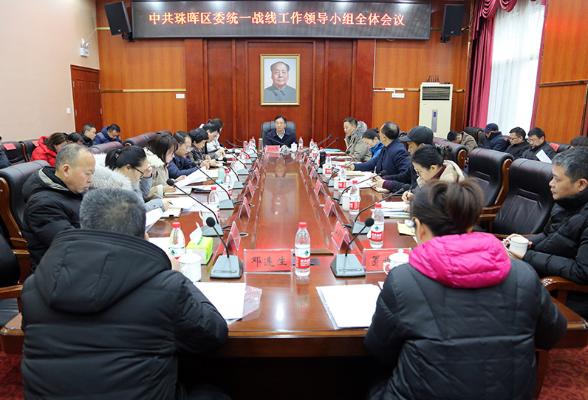 中共珠晖区委统一战线工作领导小组召开全体会议
