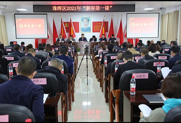 """新春走基层 珠晖:村(社区)党组织书记上""""履职第一课"""""""