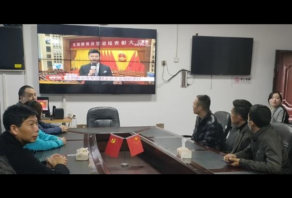 东阳渡街道组织干部职工收看全国脱贫攻坚总结表彰大会
