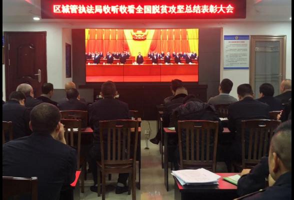 珠晖区城管局组织收看全国脱贫攻坚总结表彰大会