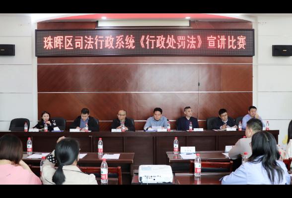 区司法局组织开展《行政处罚法》 宣讲比赛