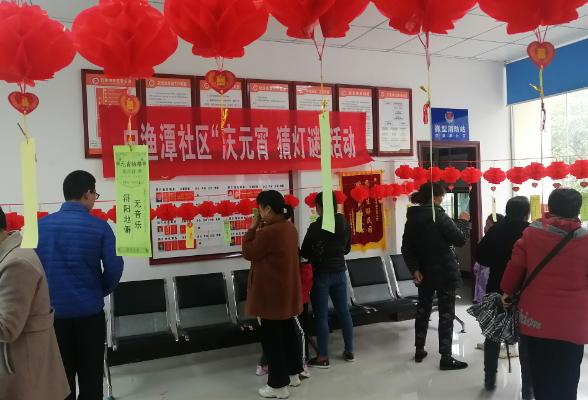"""白渔潭社区举办""""庆元宵•猜灯谜""""活动"""