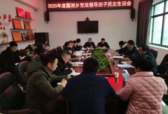 酃湖乡召开2020年度党政领导班子民主生活会