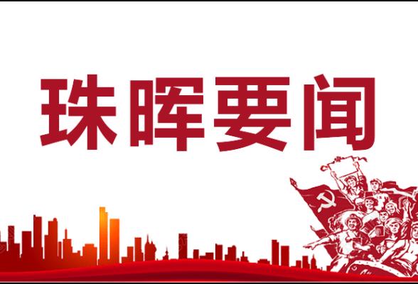 珠晖公安分局领导班子成员深入江东村开展新春扶贫慰问