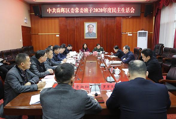 珠晖区委常委班子召开2020年度民主生活会