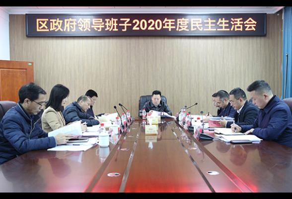 珠晖区政府领导班子召开2020年度民主生活会