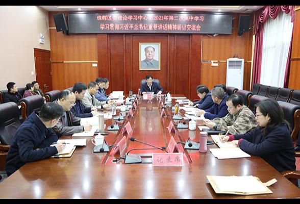 区委理论学习中心组举行2021年第二次集中学习