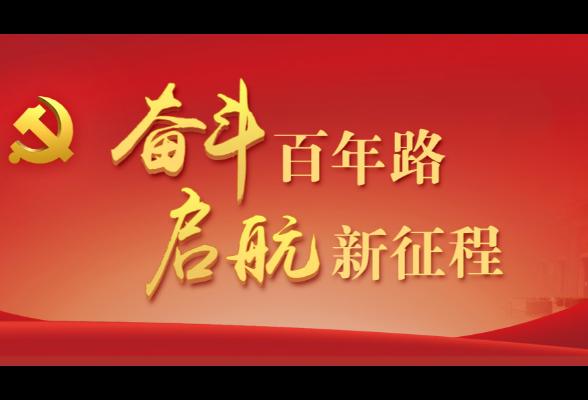 专题 | 奋斗百年路 启航新征程