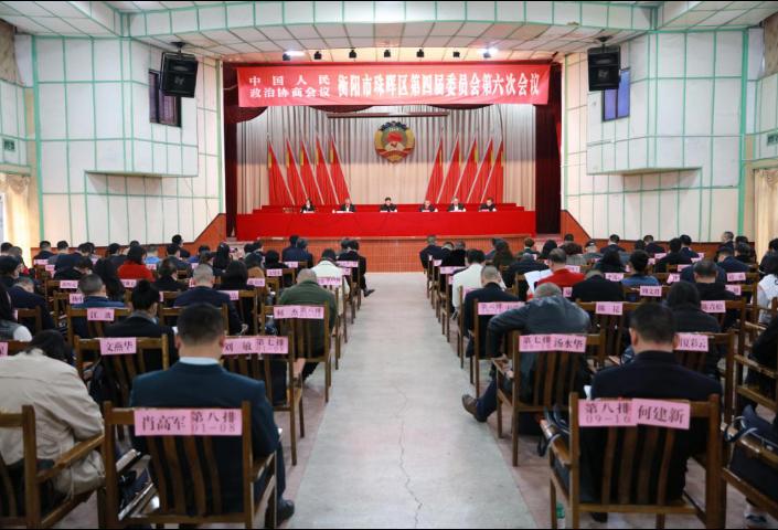 政协衡阳市珠晖区第四届委员会第六次会议召开预备会议