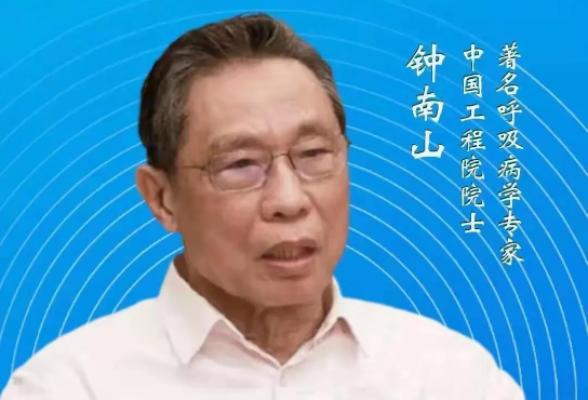 钟南山:接种疫苗十分必要 不能再犹豫