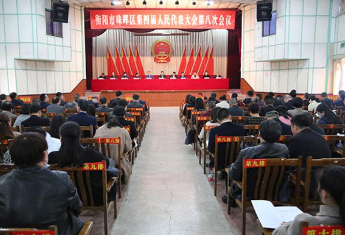 珠晖区第四届人民代表大会第八次会议召开预备会议