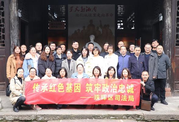 区司法局赴湘南学联旧址开展党史教育活动