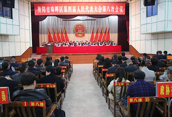 珠晖区第四届人民代表大会第八次会议举行第二次全体会议