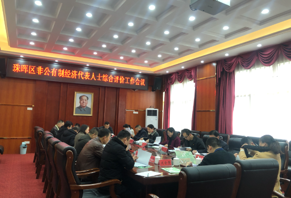 珠晖区召开工商联换届非公有制经济代表人士综合评价工作会议