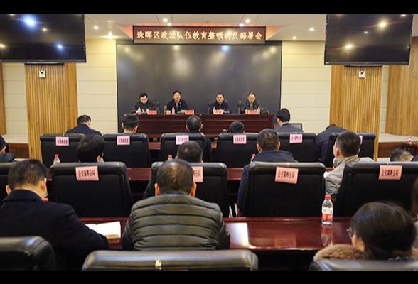 我区召开政法队伍教育整顿动员部署会