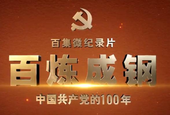 《百炼成钢:中国共产党的100年》第十四集 遵义会议