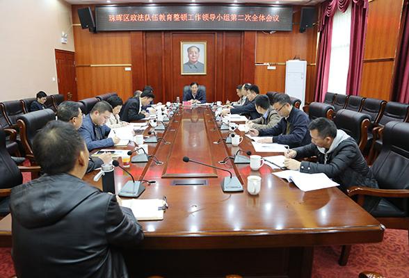 我区召开政法队伍教育整顿工作领导小组第二次全体会议