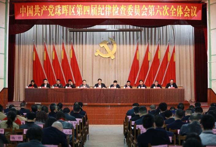 中共珠晖区第四届纪委第六次全会召开