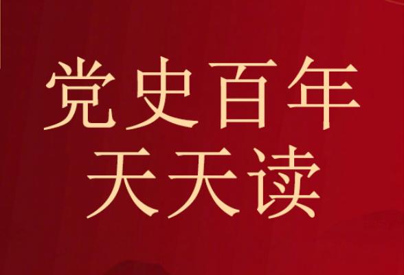 党史百年天天读 4月24日