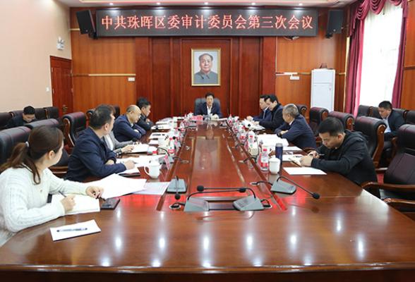 区委审计委员会召开第三次会议