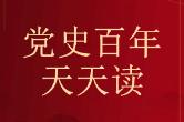 党史百年天天读|4月29日