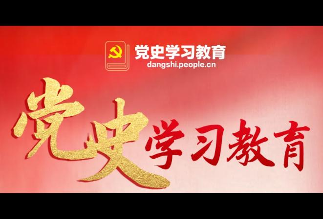 党史学习教育官网正式上线,官微同步推出