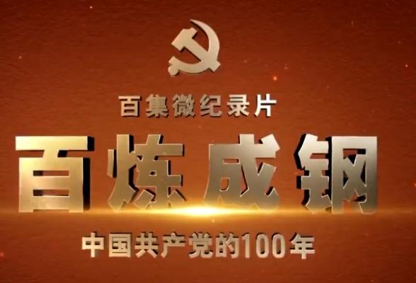 《百炼成钢:中国共产党的100年》第四集 播火