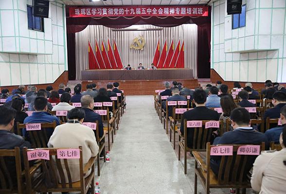 全区学习贯彻党的十九届五中全会精神专题培训班举行结业仪式