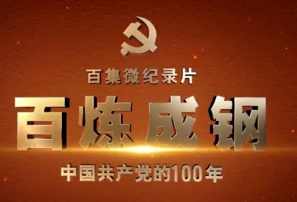 《百炼成钢:中国共产党的100年》第十集 南昌城头的枪声